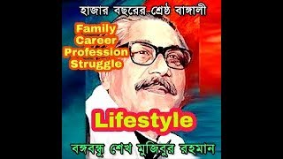 Sheikh Mujibur Rahman Lifestyle(2018).[Biography,Profession,Stuggle,Family,,House etc]