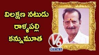 Actor Rallapalli Narasimha Rao Passed Away | Hyderabad | V6 News