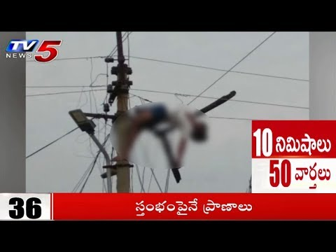 10 Minutes 50 News | 8th June 2018 | TV5 News