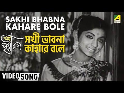 Rabindra Sangeet Sakhi bhabona kahare kay  Romantic Movie Sriman...