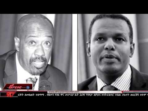 ETHIOPIAN REPORTER TV |  Amharic News 08/21/2016