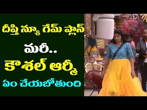 Bigg Boss Telugu 2 | Deepthi Nallamothu New Game Plan In Bigg Boss House | Film Jalsa