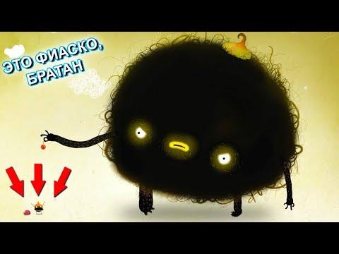 ЧУЧЕЛ ЭТО ФИАСКО БРАТАН Мультик игра про Черного Колобка безумно смешное видео для детей от #ФГТВ
