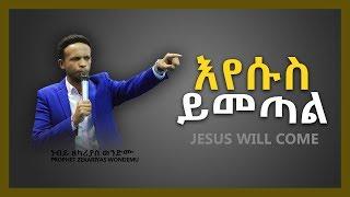 AMAZING PREACHING - PROPHET ZEKARIYAS WONDEMU - AmlekoTube.com