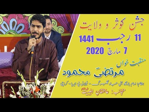 Manqabat | Murtaza Mehmood | Jashan-e-Kausar - 11 Rajab 2020 - Imam Bargah Aleyaba - Karachi