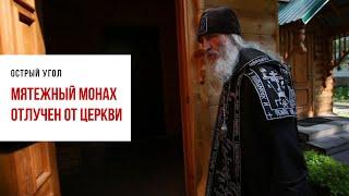 Мятежного схимонаха Сергия отлучили от церкви