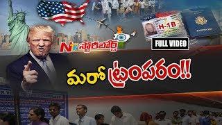 యుఎస్ లో తాత్కాలిక ఉద్యోగాలపై వేటు | 10 లక్షల మంది భారతీయుల పై ప్రభావం | Story Board Full | NTV