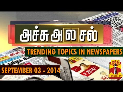 Achu A[la]sal : Trending topics in Newspapers today (03/09/2014) - Thanthi TV
