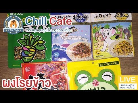Chill Cafe : ฉีกซองผงโรยข้าวสไตล์ญี่ปุ่น อร่อยง่ายๆ ได้ทุกเวลา