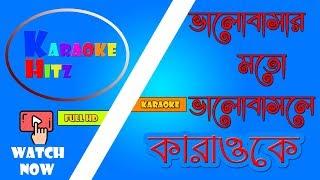 Bhalobasar Moto Bhalobasle Full Hd Karaoke Song By Karaoke Hitz