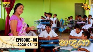 Handaya | Episode 06 | 2020-08-12