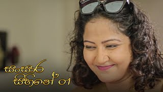 Sansara Sihine   Episode 01 - (2021-02-16)