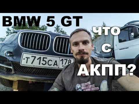 Осмотр фишки АКПП, нищеброд на BMW, владение без денег