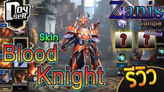 ROV:Zanis(SS4 ) รีวิวSkin BloodKnight พร้อมทริกเปิดกล่อง? #Zanis