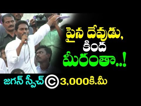 YS Jagan Emotional Speech On His 3000 KMS Padayatra | YS Jagan About His Fans Support |mana aksharam