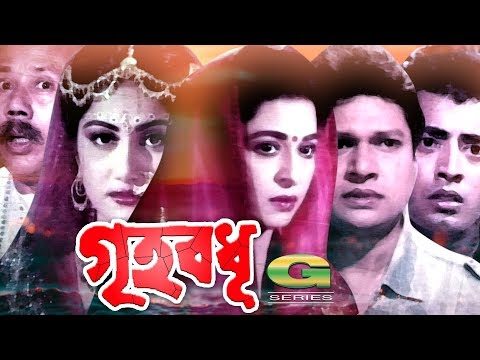Bangla Movie | Griho Bodhu || ft Shabana | Alamgir | Omar Sani | ATM Shamsuzzaman | Razib thumbnail