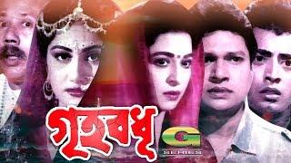 Bangla Movie | Griho Bodhu || ft Shabana | Alamgir | Omar Sani | ATM Shamsuzzaman | Razib