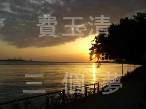 《三個夢》three Dreams  費玉清 Fyc video