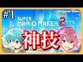 【マリメ2】プロゲーマー2人がガチでマリオやるとこうなる【ころん】【さとみ】 thumbnail