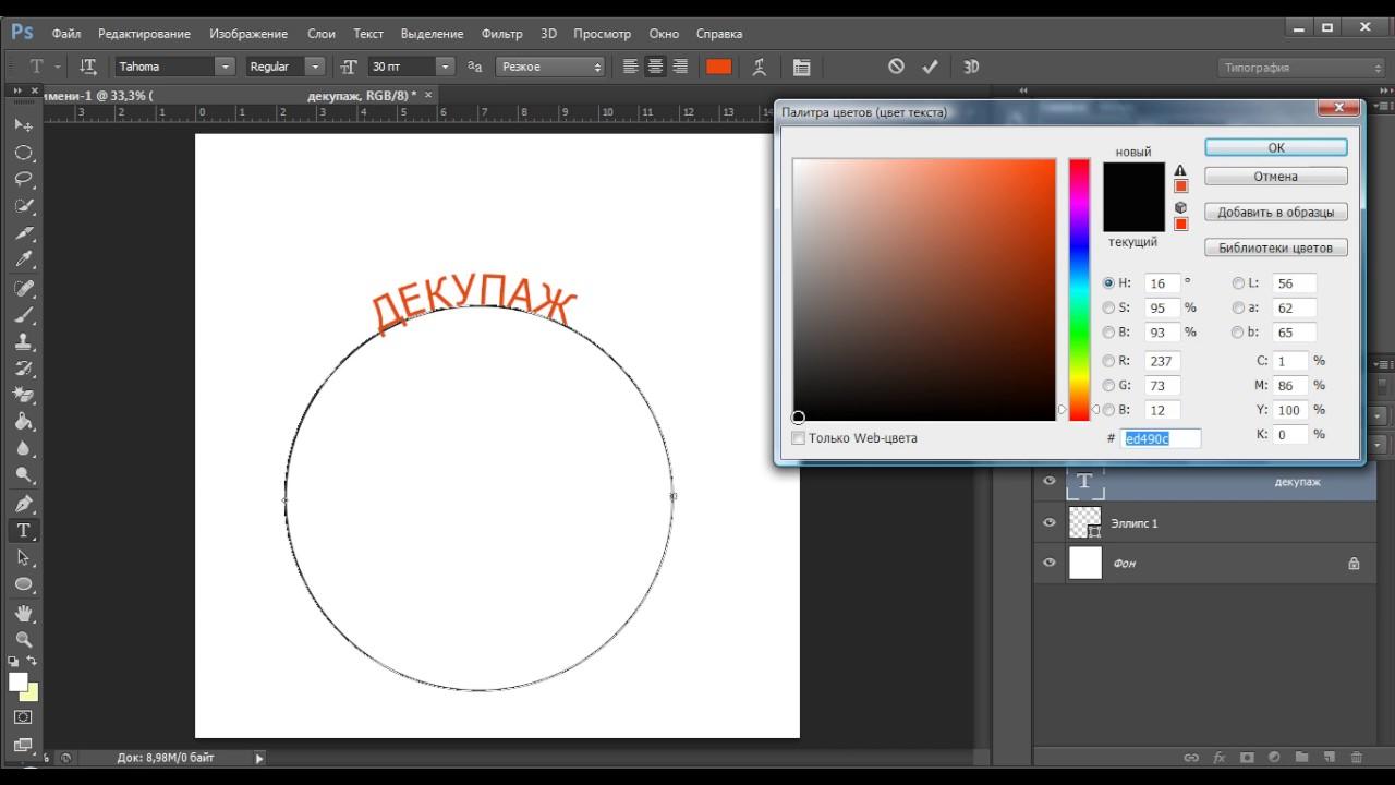 Как сделать надпись в круге