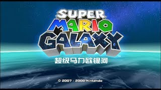[1080P 60FPS] Super Mario Galaxy Nvidia Shield Edition Intro + first Grand Star test run