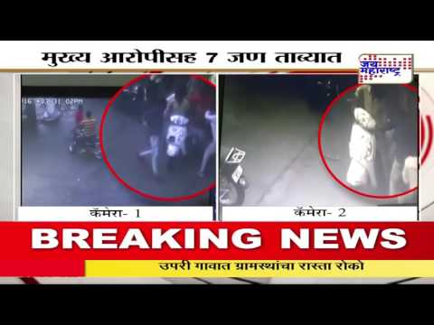 Live murder in Pune caught on camera; 8 arrested