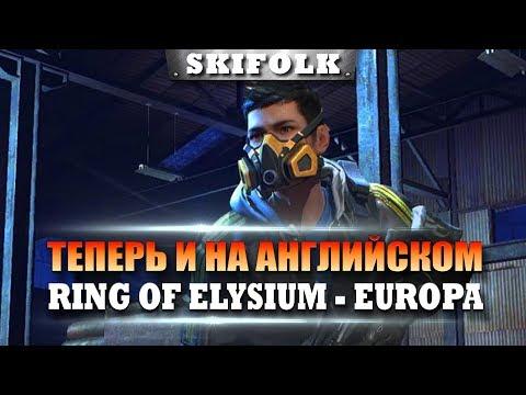 RING OF ELYSIUM (EUROPA) КАК УСТАНОВИТЬ АНГЛИЙСКИЙ ЯЗЫК