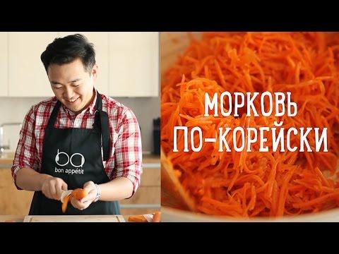 Как приготовить морковку по-корейски - видео