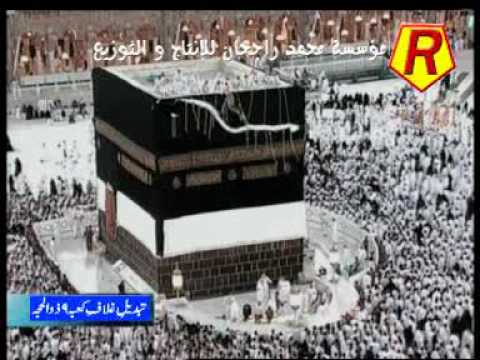 Ghilaf E Khana Kaba Part1 Of 2 video