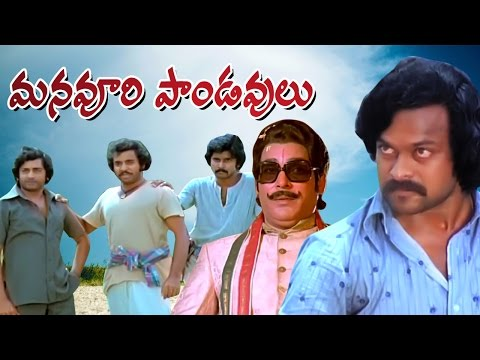 Mana Voori Pandavulu Full Length Telugu Movie || DVD Rip..