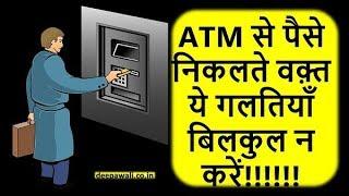 एटीएम का उपयोग करते समय अपनाई जाने वाली सावधानियाँ  | Precaution During ATM Use