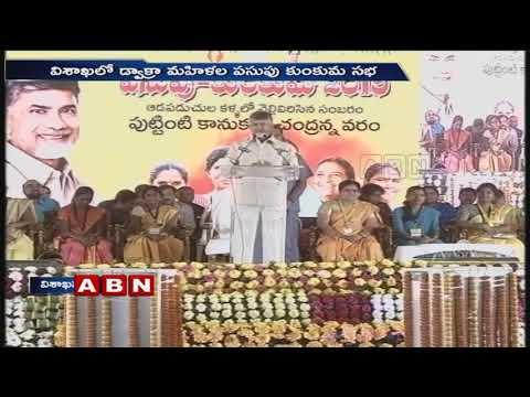 CM Chandrababu Speech in Visakha Public Meeting | ABN Telugu