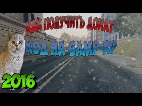 Розыгрыш Донат - Кода самп рп.