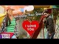 जानू Happy New Year 2018 - Bhashkar Pandey - New Year Special 2018 - Hit Bhojpuri Song 2017
