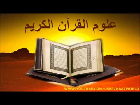 New | 08 03 2014 | Shaikh Sulaiman Moola D.b | Uloomul Quran - Understanding The Quran video