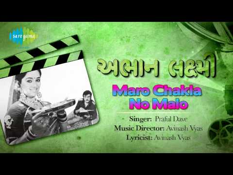 Maro Chakla No Malo | Gujarati Film Song | Praful Dave video