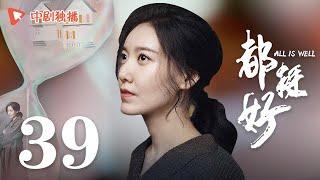 都挺好 39(姚晨、倪大红、郭京飞、高露 领衔主演)