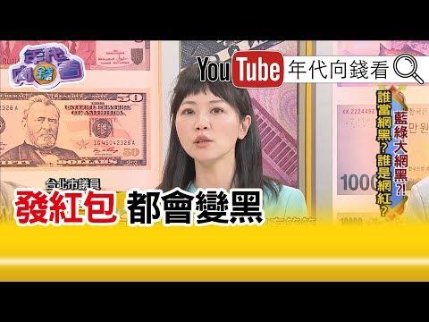 台灣-年代向錢看-20190109 撒386億紅包!政策買票?錢從哪來?藍內亂!多人角逐總統誰出線?