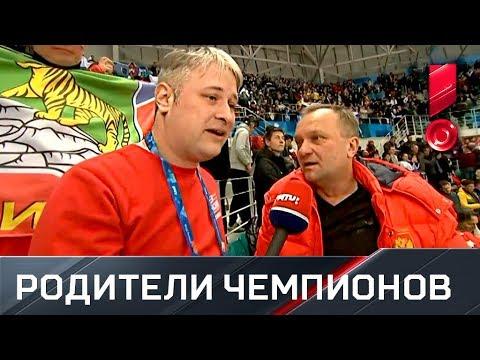 Слезы родителей хоккеистов после победы на Олимпийских Играх!