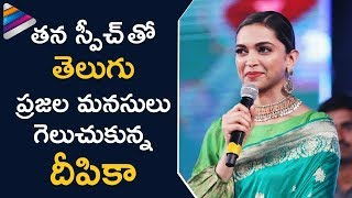 Deepika Padukone Full Speech | Social Media Summit Awards 2017 | Rana | Telugu Filmnagar