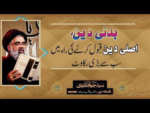 Badali Deen, Asli deen Qabool krnay mai Sabse Bari Rukawat    Ustad e Mohtaram Syed Jawad Naqvi