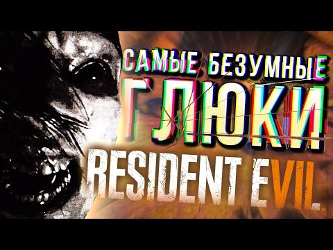 Самые забавные глюки Resident Evil 7