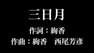 『 三日月』絢香 歌詞付き full カラオケ練習用 メロディなし 【夢見るカラオケ制作人】