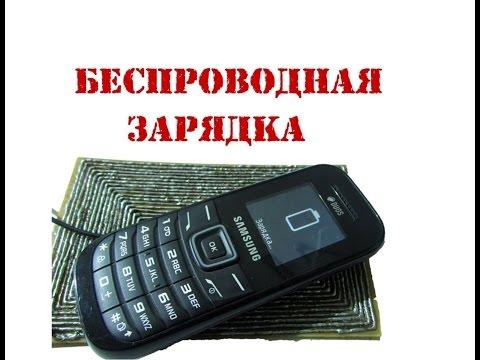 Как сделать беспроводную зарядку для любого телефона