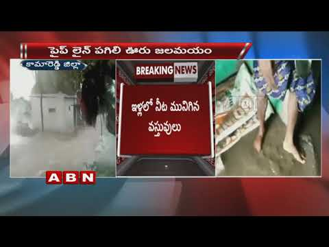 Mission Bhagiratha Water Pipeline Leaks in Kamareddy district