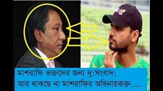 নিজে মরার আগে মাশরাফিকেও মারতে চাইছেন পাপন.Bangladesh cricket news..sports news update