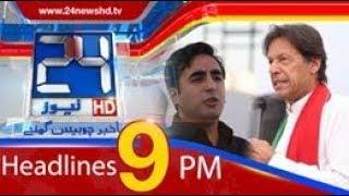 News Headlines | 9:00 PM | 18 July 2018 | 24 News HD