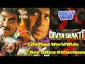 Ajay Devgan DIVYA SHAKTI 1993 Movie LifeTime WorldWide Box Office Collection Verdict Hit Or Flop