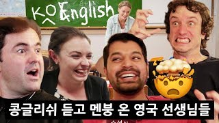 "UK English Teachers React To ""Konglish""!! (Korean-English)"