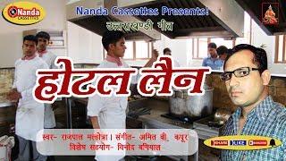 Hotel Lain Maa…Latest Uttarakhandi Song # New Garhwali Song # Raajpaal Malhotra
